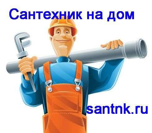 Вызвать сантехника. СантехНК - Ремонт, замена сантехники. Сантехник на дом в Хабаровске